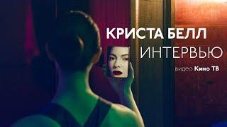 Криста Белл о «Твин Пиксе», Дэвиде Линче и реинкарнации