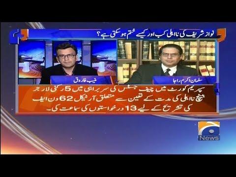 Aapas Ki Baat - 30 January 2018 - Geo News