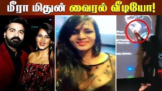 Meera Mithun Party with Friends | New Viral Video