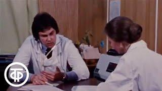 Отказ от курения Врач рассказывает о трудности бросить курить 1980