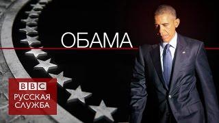 Барак Обама дал интервью Би-би-си - BBC Russian