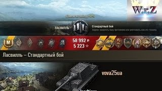 Jagdtiger  Думал слив но ВБР улыбнулся!!!  Ласвилль – Стандартный бой  Tanks 0.9.13 WОT