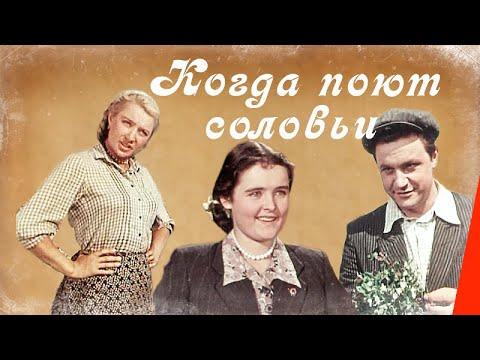 Когда поют соловьи (1956) фильм