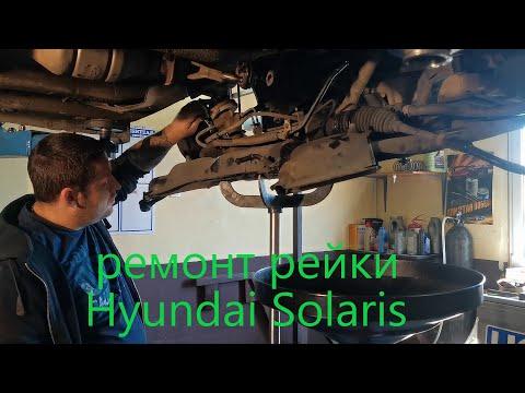 ремонт рулевой рейки солярис