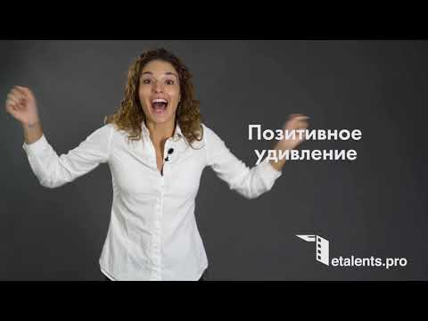 ЭМОЦИИ - Видео-обзор (Video Guide) - Eurasia Talents Agency