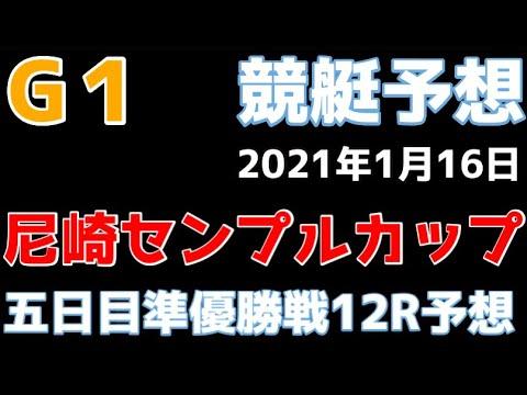 【競艇・ボートレース】競艇予想尼崎1/16G1尼崎センプルカップ五日目準優勝戦12R予想