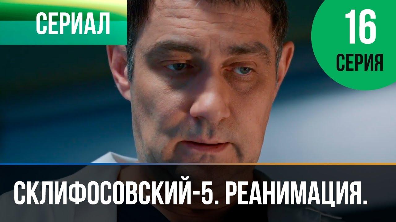 Склифосовский Реанимация - 5 сезон 16 серия - Склиф - Мелодрама | Русские мелодрамы
