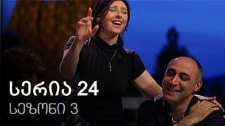 ჩემი ცოლის დაქალები - სერია 24 (სეზონი 3)