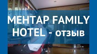 MEHTAP FAMILY HOTEL 4* Турция Мармарис отзывы – отель МЕХТАП ФЭМИЛИ ХОТЕЛ 4* Мармарис отзывы видео