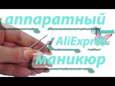 Аппаратный маникюр ФРЕЗЫ с AliExpress