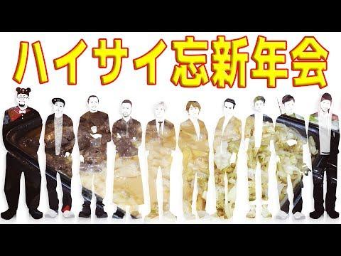 2017-18 ハイサイ忘新年会 #前編