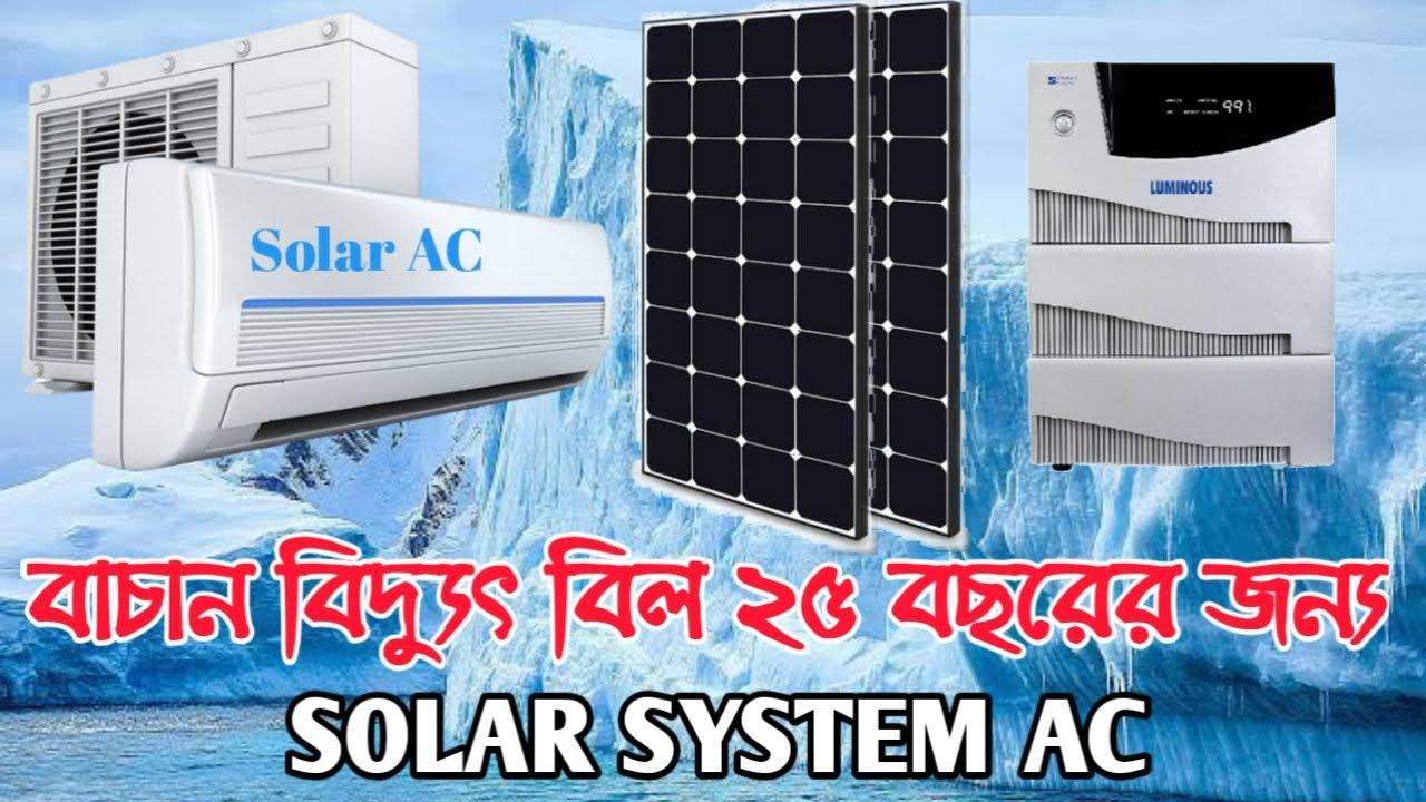 রাতে ও দিনে চলবে সোলার এ মেশিন টি | 3000Watt Solar IPS Price Bd | Solar IPS Price Bd