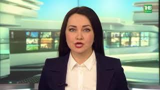 Новости Татарстана 19/01/18 ТНВ