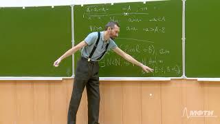 Математический анализ. Алексей Савватеев и Александр Тонис. Лекция 3.3. Предел последовательности