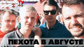 Пехота TV #5. Пехота в августе. Игра Спартака / Антон из Франции / Новая татуировка