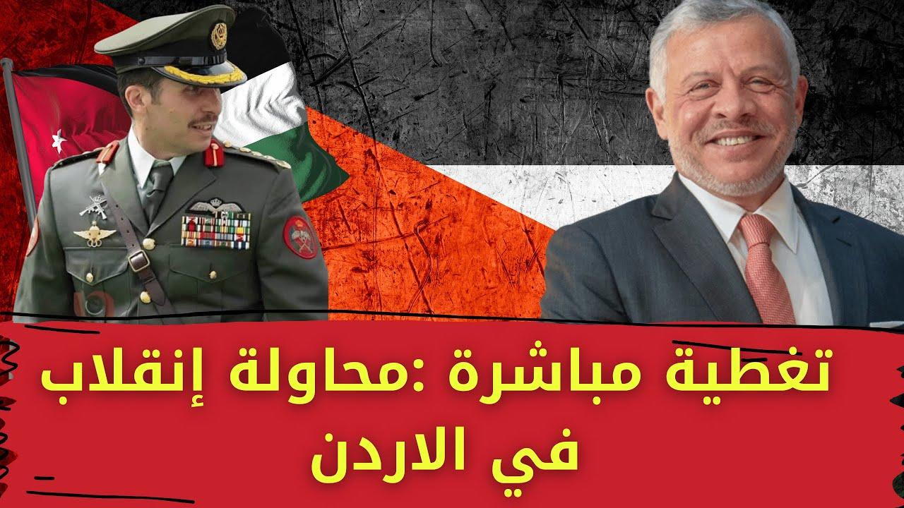 مباشر تغطية مستمرة انباء عن انقلاب في الاردن واحتجاز امراء من الاسرة الحاكمة