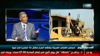 مجلس القبائل العربية يكشف أسرار مقتل 16 مصريـًا في ليبيا