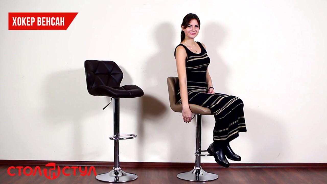 Барные стулья. Bar chairs - YouTube