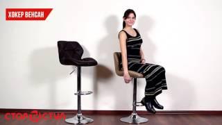 """Барный стул хокер Венсан. Обзор """"Стол и Стул"""". Интернет магазин мебели stol-i-stul.com.ua"""