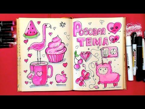 Розовая Тема - Идеи для личного дневника