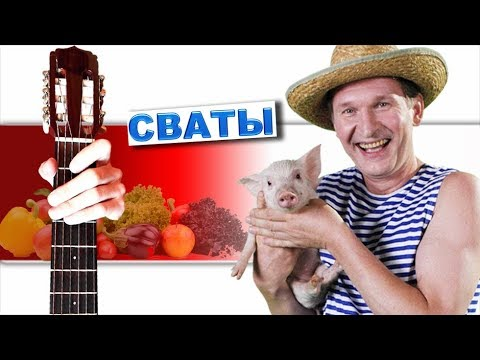 Сваты - Печальная гитара + РАЗБОР