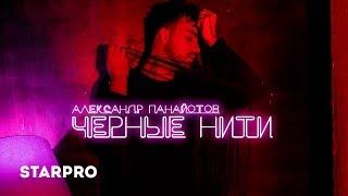 Александр Панайотов - Чёрные нити
