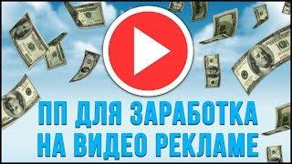 Партнерская программа Videoroll для заработка на видео рекламе