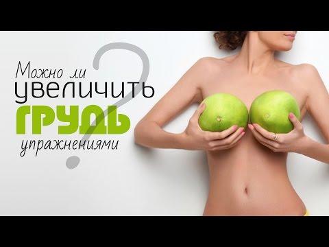 Увеличение груди отзывы, цена. Операция по увеличению груди. Импланты для увеличению бюста