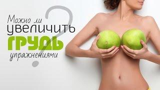 видео Увеличение груди без операции