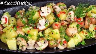 Простой ЗАКУСОЧНЫЙ салат из 2 х ингредиентов Быстро и Вкусно Люда Изи Кук салаты на Новый Год 2020