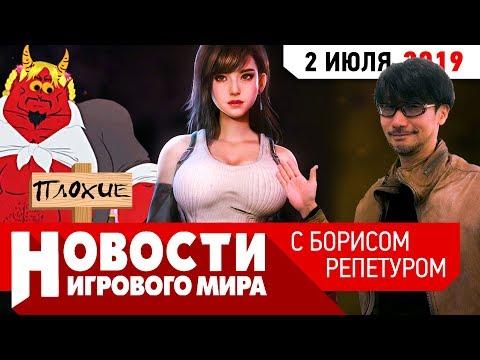 ПЛОХИЕ НОВОСТИ Final