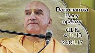 Шримад Бхагаватам 4.11.13 - Ванинатха Васу прабху