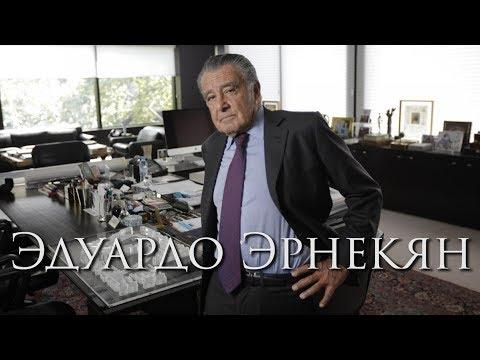 Эдуардо Эрнекян. Армянский магнат Латинской Америки