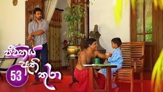 Jeevithaya Athi Thura | Episode 53 - (2019-07-25) | ITN Thumbnail