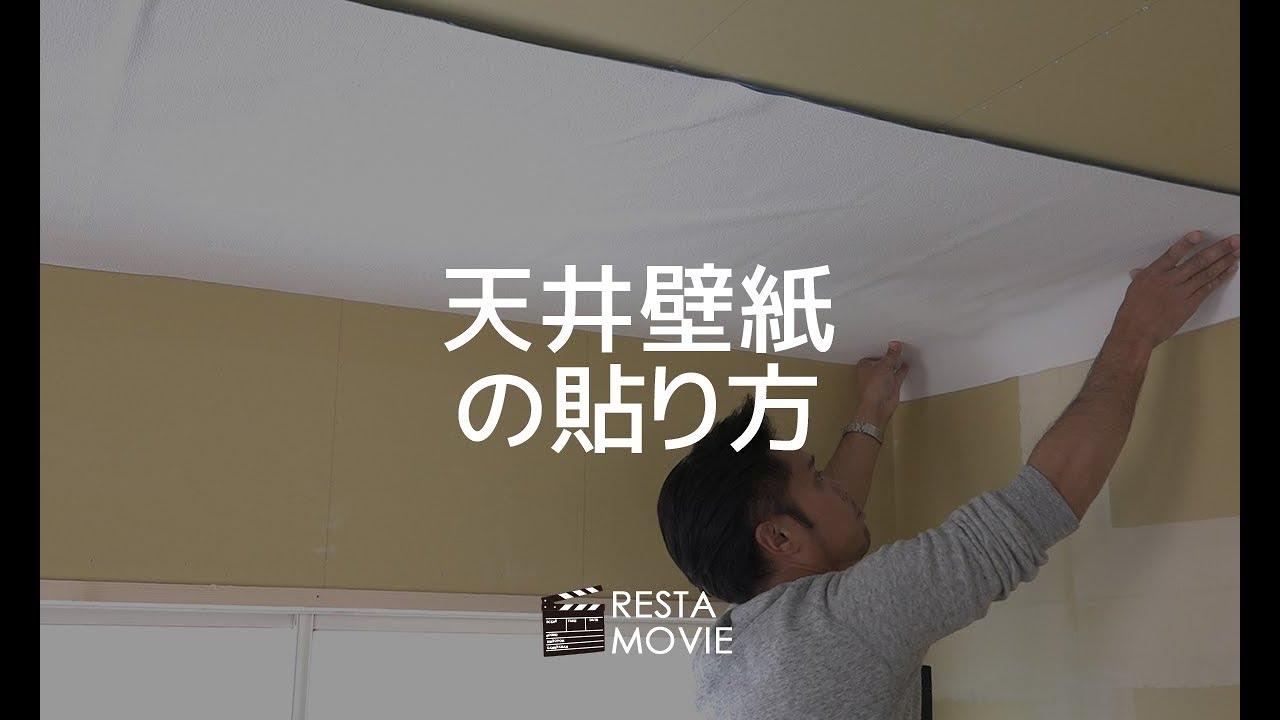 Diy 天井壁紙の貼り方 Resta Youtube