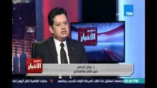 د.وائل نحاس الخبير الإقتصادي: أرقام التعبئة والاحصاء غير دقيقة  و54% من المصريين تحت خط الفقر
