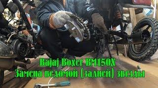 Bajaj Boxer BM150X - заміна веденої (задній) зірки на мотоциклі