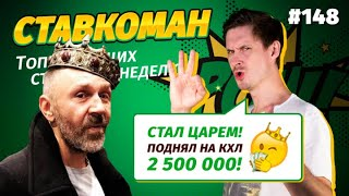 Ставкоман #148. СТАЛ ЦАРЕМ!ПОДНЯЛ НА КХЛ 2 500 000!!! Ставки на спорт: ТОП 5 за неделю