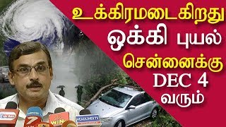 cyclone Ochki to hit chennai on dec 4  | chennai weather | latest tamil news today | redpix