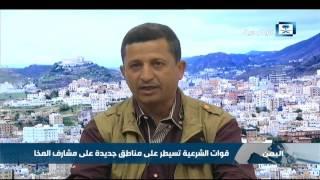 مراسل الإخبارية: كل أحياء مدينة المخا أصبحت تحت سيطرة القوات الشرعية