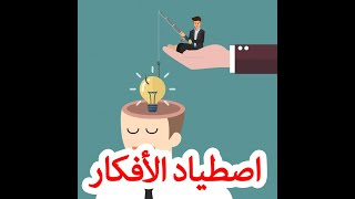 تمرين قوي لتوقيف الأفكار السلبية والسر الأول للتحرر من هذه الأفكار | #ترويض_العقل