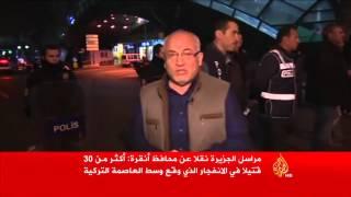 34 قتيلا ومئة جريح في انفجار وسط أنقرة