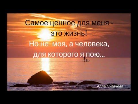 Цитаты великих женщин.  Алла Пугачева.