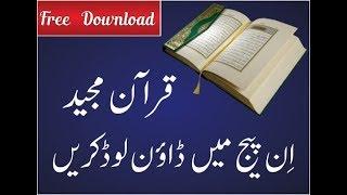 Download Quran Pak Free Download Full Quran Pak In Inpage Format