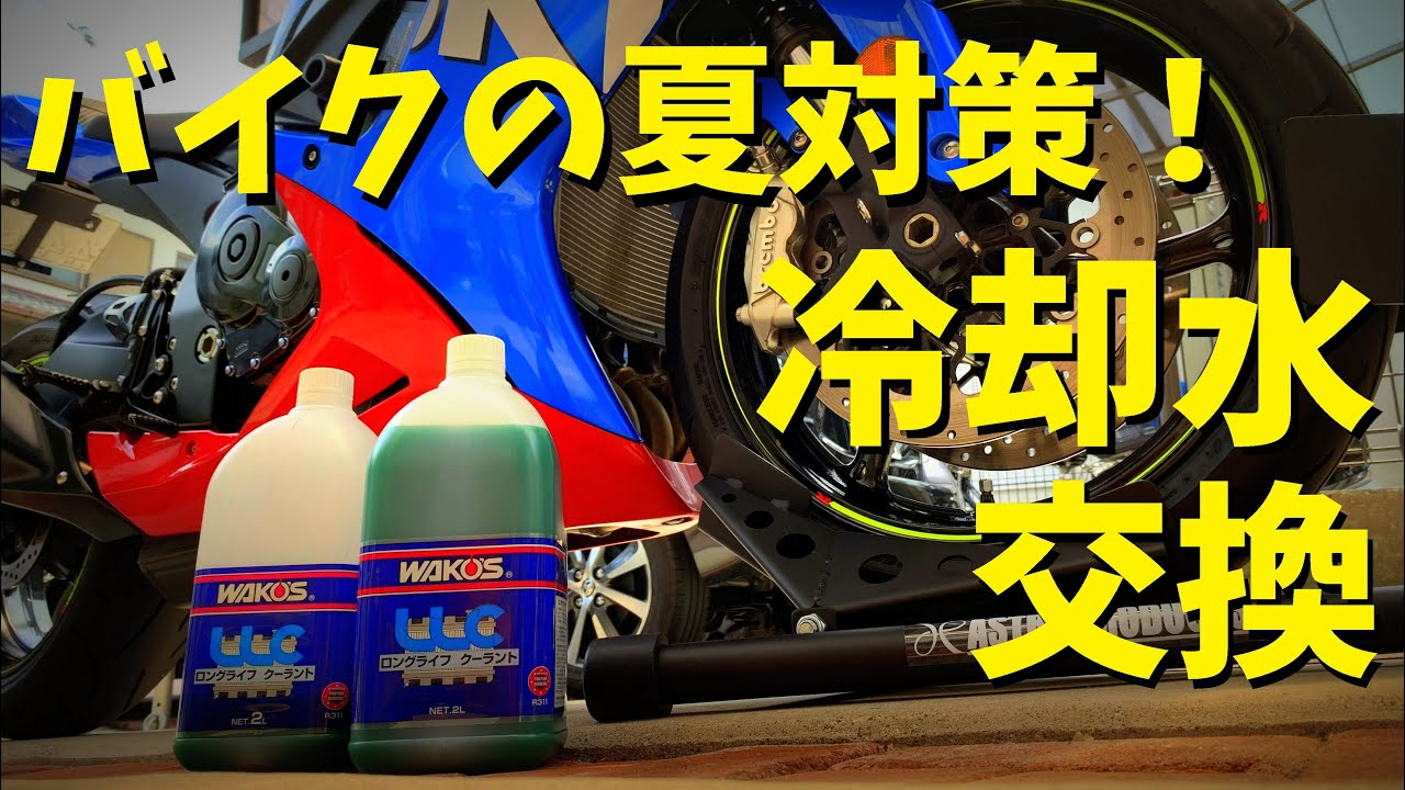 バイクの夏メンテナンスはコレ、冷却水交換(ワコーズLLC)【メンテ159】@GSX-R600(L6)モトブログ(MotoVlog)