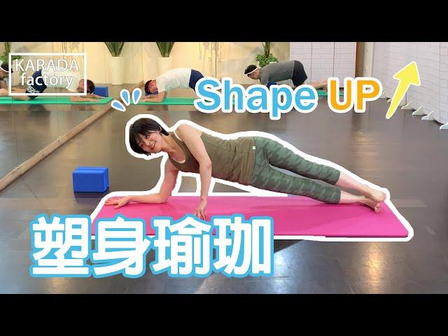 【KARADA YOGA】塑身瑜珈!透過瑜珈改善姿勢&體態
