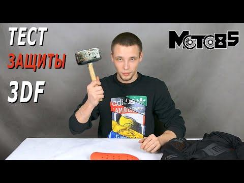 Тест защитного материала Leatt 3DF.
