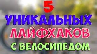 5 УНИКАЛЬНЫХ ЛАЙФХАКОВ ДЛЯ ВЕЛОСИПЕДА