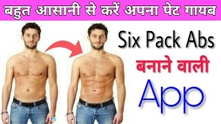 Add Six pack Abs in your photo in just One Click.
