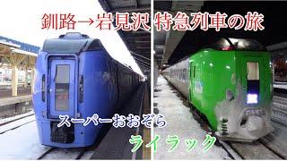 特急スーパーおおぞら&特急ライラックの旅 釧路→岩見沢 2019.2.3